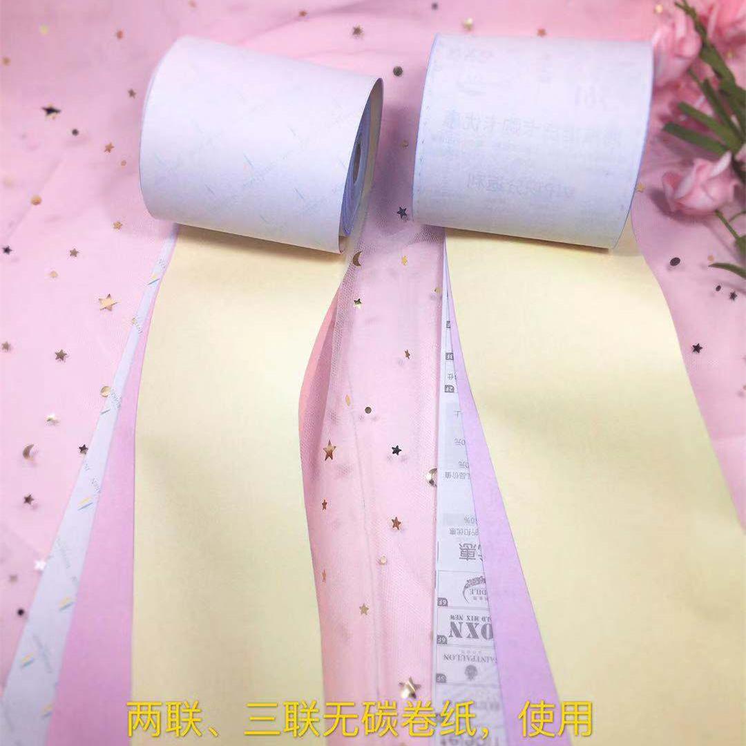 收银纸印刷 收银小票纸印刷 pos机收银打印纸定做