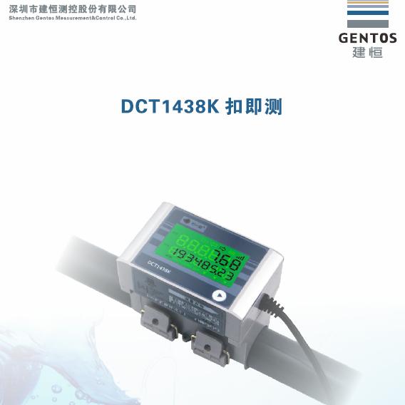 建恒DCT1438K即扣測方便使用