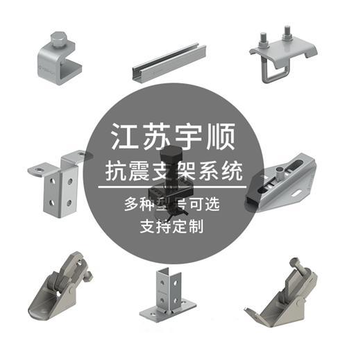 宇顺新型建材(图)_fm抗震支架_河北抗震支架