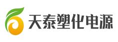 新乡市天泰塑化电源材料有限公司