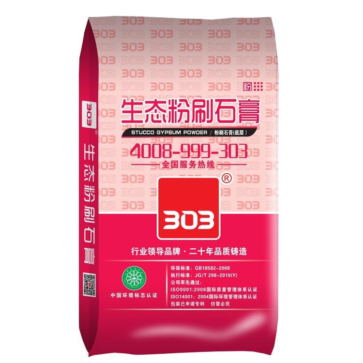 303生态粉刷石膏
