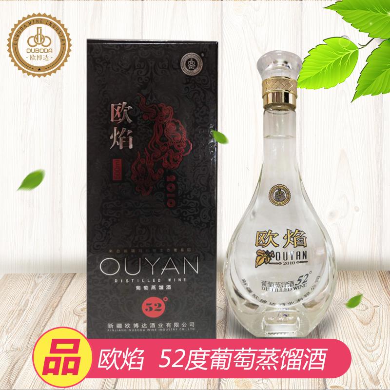 欧博达葡萄蒸馏酒 52度葡萄蒸馏酒 新疆玛纳斯葡萄