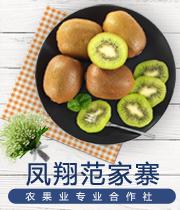 凤翔范家寨慧农果业专业合作社