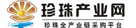 珍珠產業網