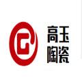 梅州市高玉陶瓷有限公司