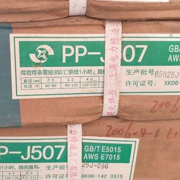 电力牌PP-J507高强度钢电焊条