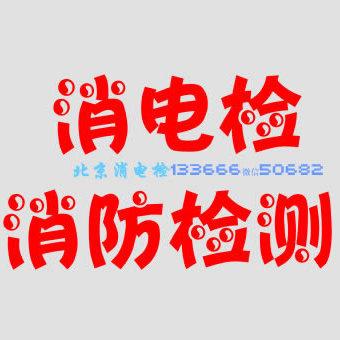 消电检 北京消电检技术中心电消检报告