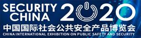 公共安全设备展览会