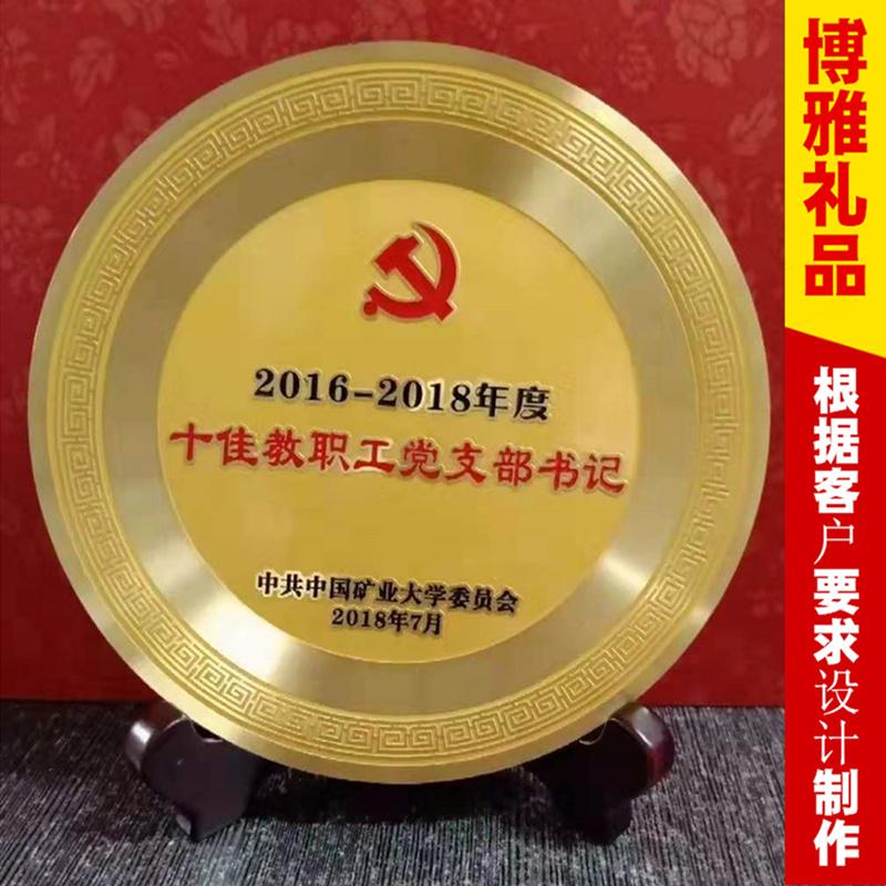 员工表彰奖牌 荣誉奖章奖证 授权牌定做 会议表彰奖品制作