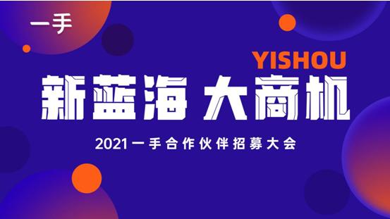 """重磅:广州未来一手""""大商机·新蓝海""""供应商大会在广州成功举行!"""
